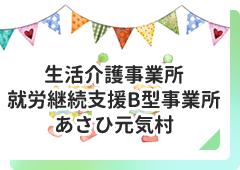生活介護事業所あさひ元気村